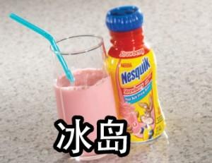 Nesquik_Bingdao
