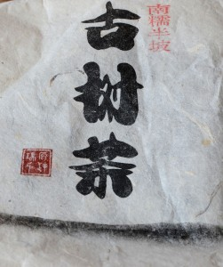 Ruiyuan Puerh